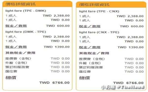 台灣虎航買一送一優惠曼谷廊曼清邁單程含稅價1494元2