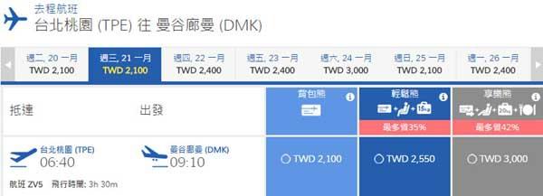 V Air威航台北桃園 (TPE) 往 曼谷廊曼 (DMK)單程機票2100元起