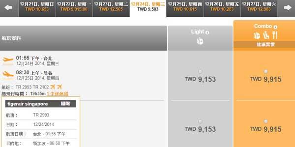 虎航Tigerair機票價格-台北桃園TPE轉機曼谷機場BKK-聖誕節.jpg