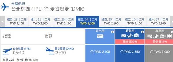 威航V Air機票價格-台北桃園TPE曼谷廊曼DMK-聖誕節.jpg