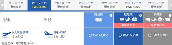 威航V Air機票價格-台北桃園TPE清邁CNX-首航.jpg