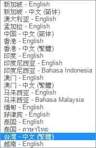 虎航Tigerair 官網 語言選擇