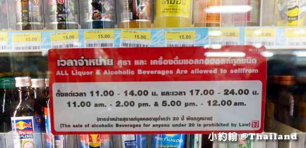 泰國7-11 買酒時間 禁賣酒令.jpg