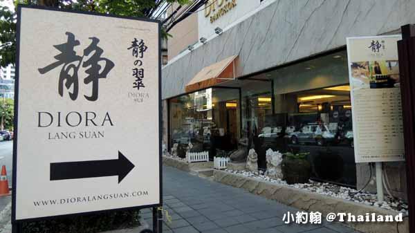 泰國曼谷-靜Diora SPA按摩店