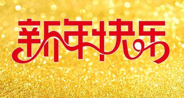 新年快樂 Happy New Year1
