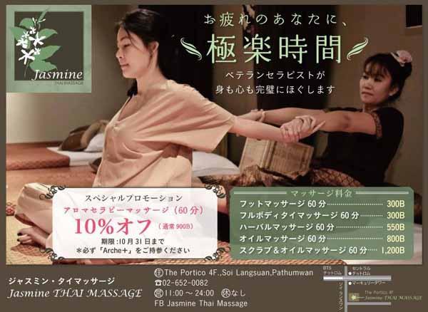 泰國曼谷The Portico Langsuan  lifestyle mall -Jasmine Thai massage.jpg