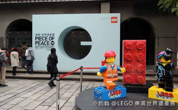 LEGO樂高世界遺產展WORLD HERITAGE EXHIBIT 2.jpg