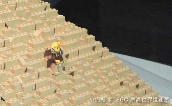 LEGO樂高世界遺產展WORLD HERITAGE EXHIBIT 金字塔.jpg