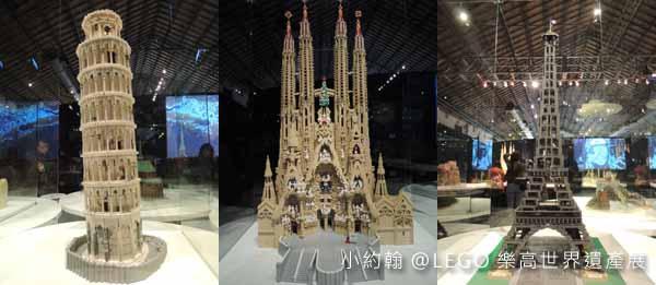 LEGO樂高世界遺產展WORLD HERITAGE EXHIBIT 巴黎鐵塔.jpg