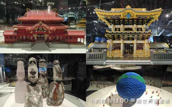 LEGO樂高世界遺產展WORLD HERITAGE EXHIBIT4.jpg