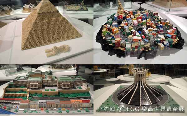 LEGO樂高世界遺產展WORLD HERITAGE EXHIBIT5.jpg
