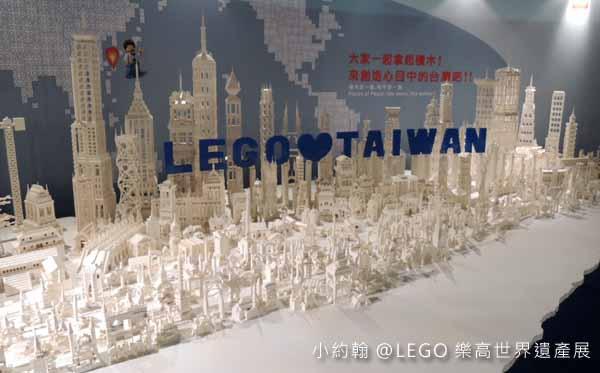 LEGO樂高世界遺產展WORLD HERITAGE EXHIBIT 愛台灣.jpg