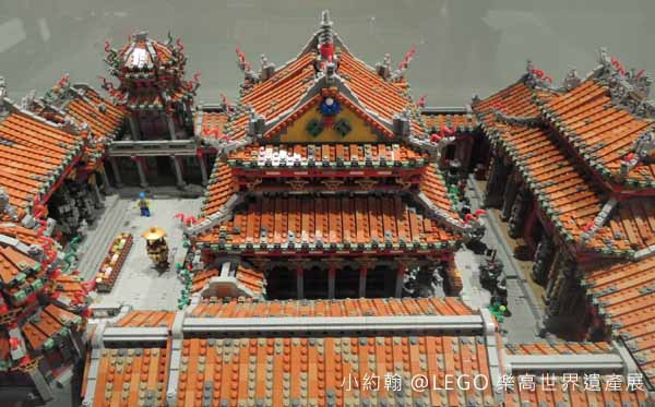LEGO樂高世界遺產展WORLD HERITAGE EXHIBIT龍山寺2.jpg