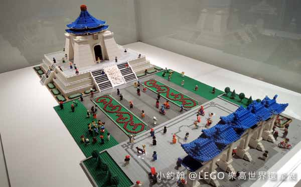 LEGO樂高世界遺產展WORLD HERITAGE EXHIBIT中正紀念堂.jpg