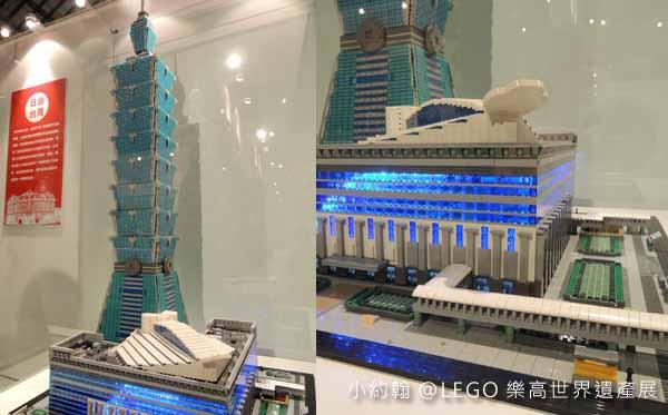 LEGO樂高世界遺產展WORLD HERITAGE EXHIBIT台北101大樓.jpg