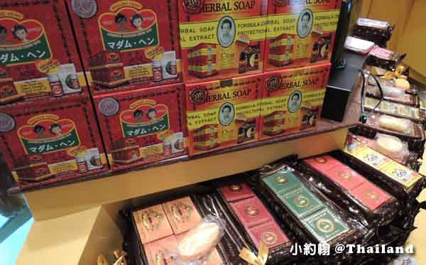 泰國必買手工皂Madame Heng皇室御用興太太草本手工香皂1.jpg