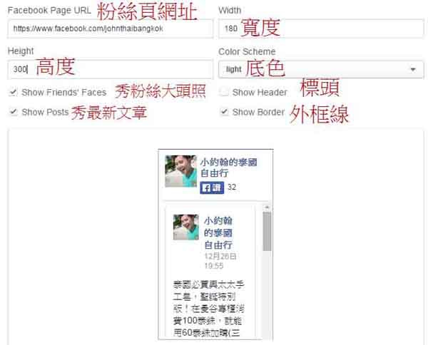 Facebook Pages 粉絲框裝加入到部格網站FB Like Box頁面2