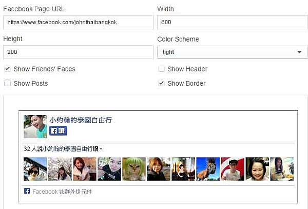 Facebook Pages 粉絲框裝加入到部格網站FB Like Box頁面3