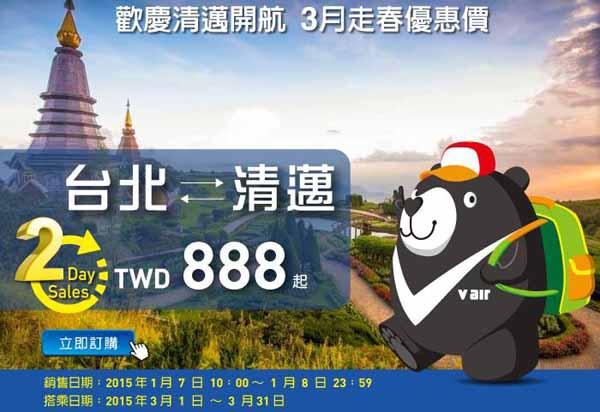 V Air威航Taiwan清邁機票TWD888元