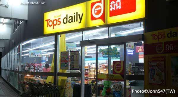 泰國Top Daily超市