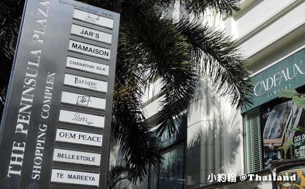 泰國曼谷Peninsula Plaza半島購物中心2