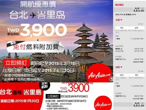 亞航直飛峇里島最低來回價5335元