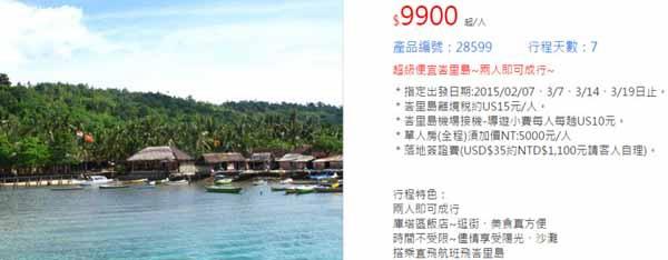 9900元含稅價 瘋狂超值峇里島超低價自由行7日-兩人即可成行