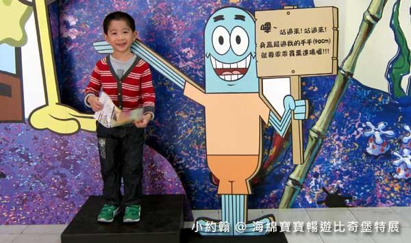 海綿寶寶暢遊比奇堡特展,中正紀念堂中正藝廊2.jpg