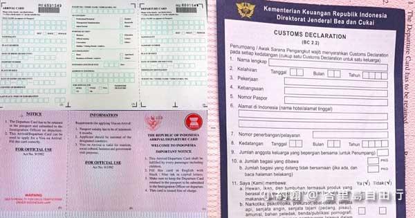 峇里島自由行-峇里島出入境單及海關申報單