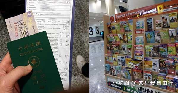 峇里島自由行-機場入境