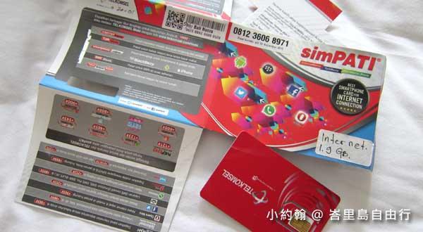 峇里島自由行- simPATI手機上網卡