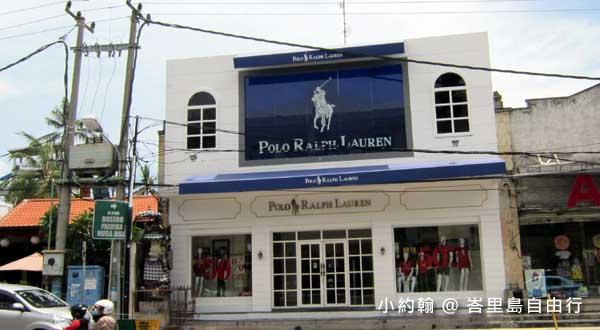 峇里島自由行- Polo Ralph Lauren(拉夫·勞倫馬球)