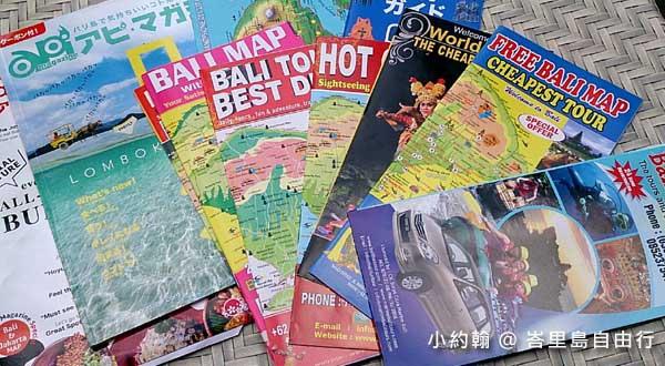 峇里島自由行-免費地圖觀光手冊