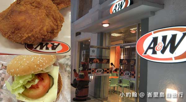 峇里島自由行- A&W Restaurants艾德熊