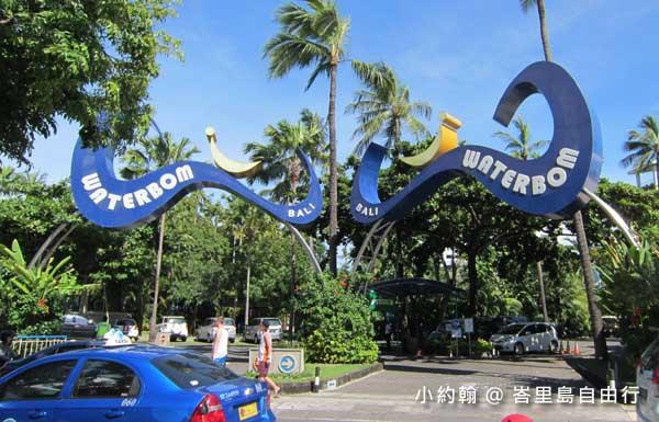 峇里島自由行-Waterbom Park水上樂園