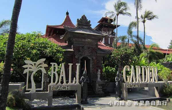 峇里島自由行- Bali Garden Beach Resort飯店