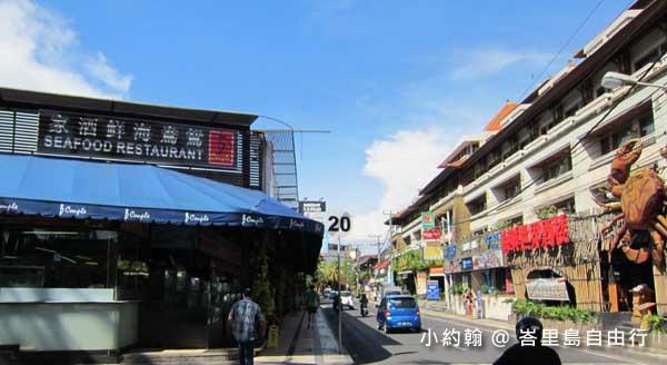 峇里島自由行- 海鮮酒樓餐廳