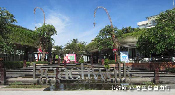 峇里島自由行-  Bali beachwalk Shopping Center