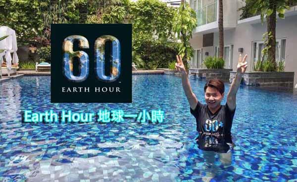 峇里島自由行- Earth Hour地球一小時