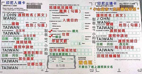 印尼峇里島出入境表格填寫說明
