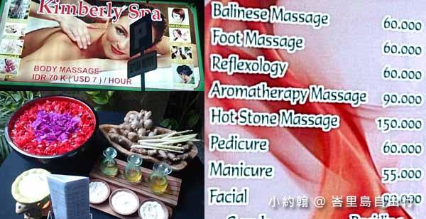 峇里島自由行- 平價按摩balinese massage