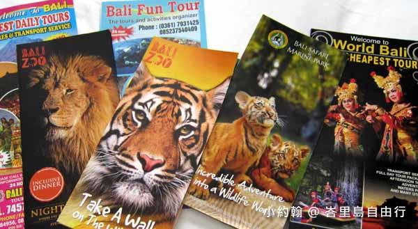 峇里島自由行- 一日遊 動物園 表演秀