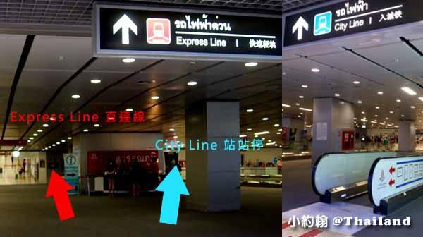 曼谷機場捷運快線- Express Line city line.jpg
