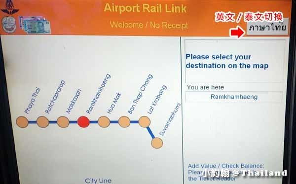 曼谷機場捷運快線-自動售票機2.jpg