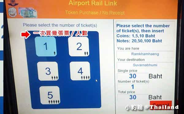 曼谷機場捷運快線-自動售票機3.jpg