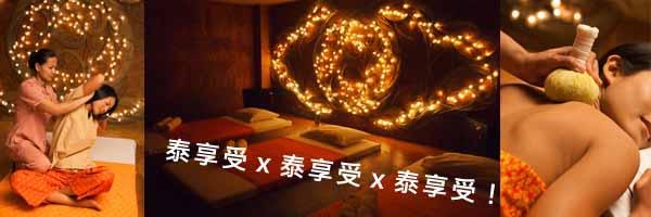 泰享受泰式按摩SPA massage BKK