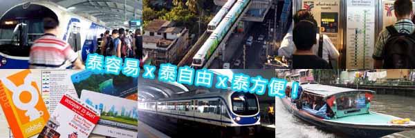 泰國曼谷自由行工具BTS空中捷運,MRT地鐵捷運
