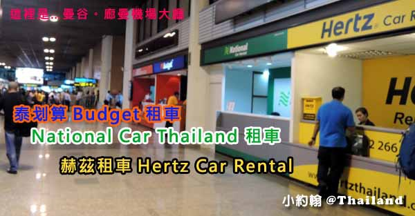 泰國租車租司機報價Budget Chauffeur Drive,Hertz,National Car Rental.jpg