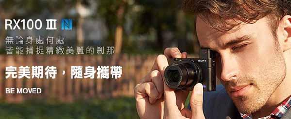Sony Cyber-shot DSC-RX100M3 (MARK III).jpg