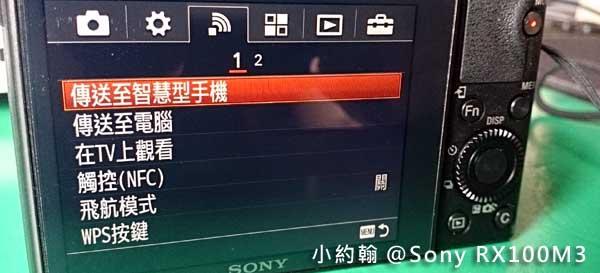 Sony RX100M3 傳輸wifi NFC.jpg